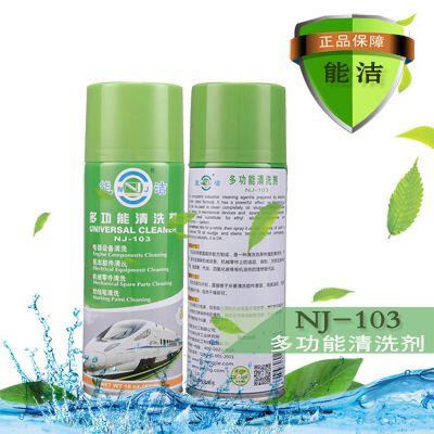 能洁化工供应厂家 除油脂 除垢 除标记 环保维护保养 消字灵 NJ-103多功能清洗剂