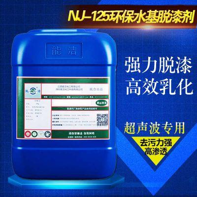 能洁化工广东除漆剂 除污剂批发 环保安全 招代理 NJ-125环保水基脱漆剂