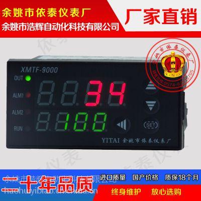 供应XMTF-9000制冷温控仪