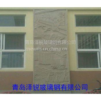 长期供应彩绘浮雕 室外景观玻璃钢浮雕