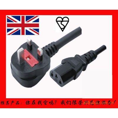 供应供应英式插头 英规插头 英国插头 BS认证插头