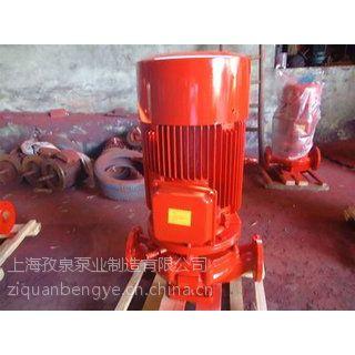 供应上海孜泉泵业XBD5/13.9-80L15KW系列消防泵、喷淋泵、消火栓泵