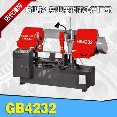 浙江格迅特GB4232双柱卧式带锯床生产厂家