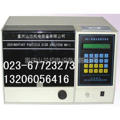 供应MD-1粉尘分粒度分析仪(分散度)