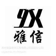 苏州厂房装修公司哪家好-苏州工厂装修设计公司-苏州雅信装饰公司