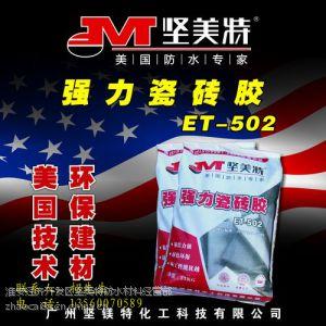 供应坚美特ET-502强力瓷砖胶生产厂家