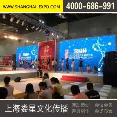 供应品牌上海大型活动搭建公司高质量年会活动策划搭建服务