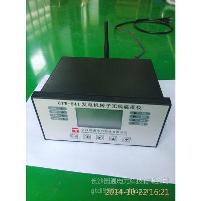 国通电力供应 GTW-841 发电机转子无线温度仪