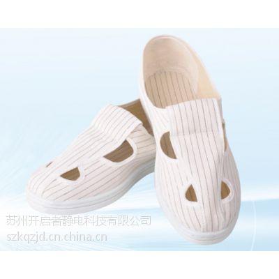 防静电帆布四孔鞋,张家港防静电布鞋 白色洁净鞋