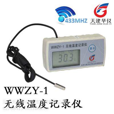 供应天建华仪无线传输型温度记录仪