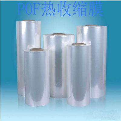 【厂家直销】POF热收缩膜 pof收缩袋 化妆品包装膜 对折膜