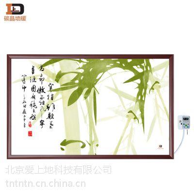 供应爱上地木纹系列青翠竹交流电500w碳晶电墙暖