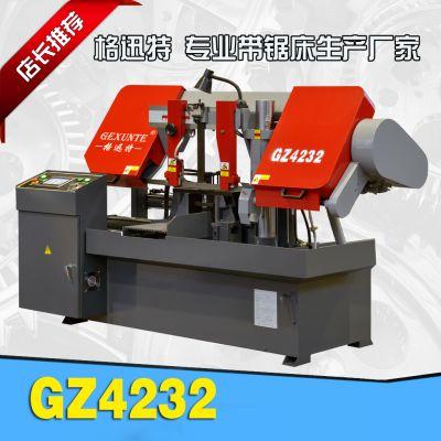 供应热销浙江格迅特GZ4232数控全自动带锯床