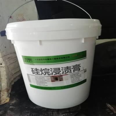 硅烷浸渍膏 硅烷防腐涂料膏体 德昌伟业硅烷膏体厂家