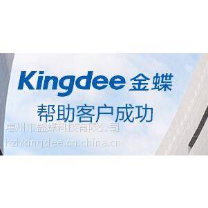 惠州金蝶软件服务 售后支持 电话服务