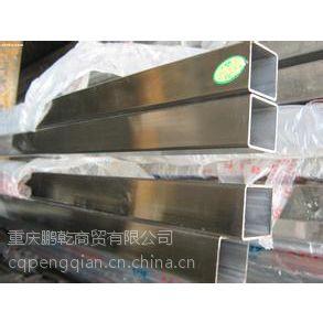 供应重庆不锈钢管 201 304不锈钢矩形管 可加工定制 厚度齐全