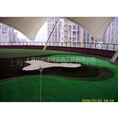 供应供应高尔夫迷你果岭 上海优尚- 模拟高尔夫