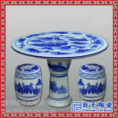 批发陶瓷桌凳 桌凳供应定做 景德镇陶瓷桌凳