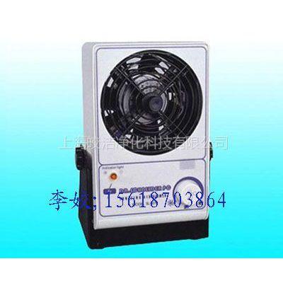 供应防静电设备:离子风机,离子风棒,离子风扇,离子风咀