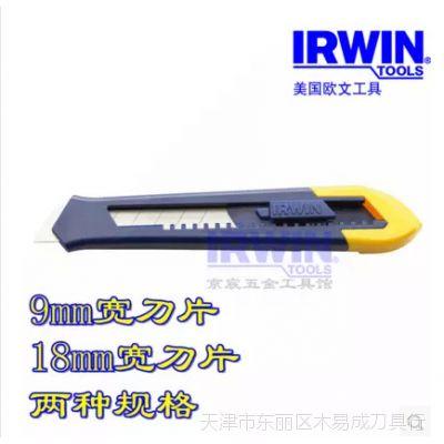 进口工具  美工刀 美国欧文工具 18mm/9mm经济型美工刀壁纸刀
