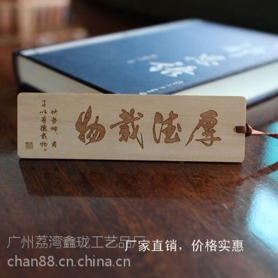 厂家供应木书签 椴木工艺书签 定制中国风书法书签 批发