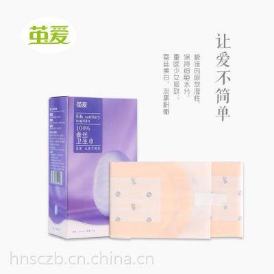 供应贴身超薄除异味 防过敏无荧光剂夜用加长茧爱蚕丝卫生巾