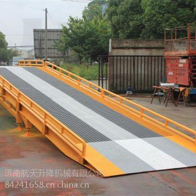 航天液压登车桥|移动式登车桥批发|集装箱升降台|量大从优