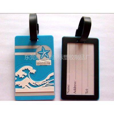 供应供应pvc行李牌 软胶行李牌 旅行箱包吊牌 工作牌