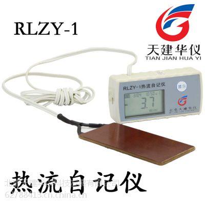 供应天建华仪RLZY-1热流自记仪