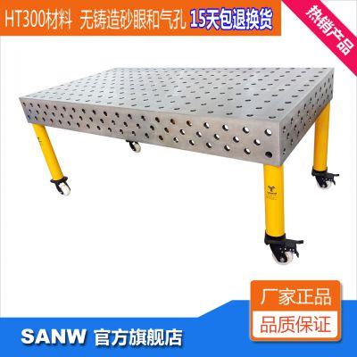 3000X1500不锈钢三维柔性焊接工装平台/SUS304三维焊接平台-三威牌