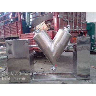 昌浩机械供应干粉混合机 V型混合机 化工专用