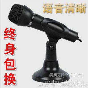 联想KTV307电脑话筒 电脑K歌之王网络麦克风 话筒 KTV 特价接OEM