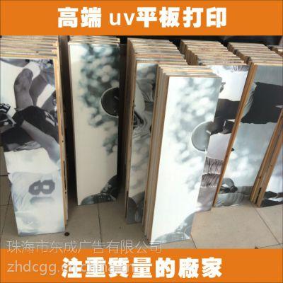 中山uv平板喷 木板uv平板打印防水uv喷绘厂家生产免费排版