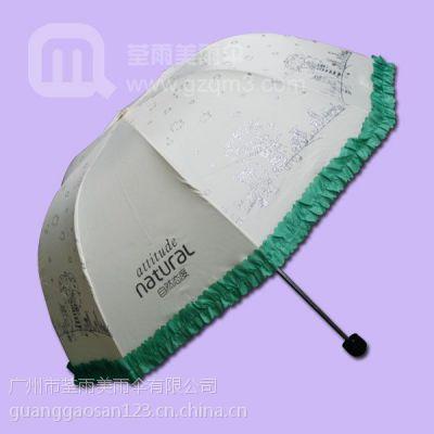 【广州雨伞厂】定做--自然态度公主伞 广告伞 雨伞厂