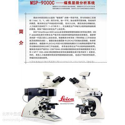 徕卡DM4500P&MSP-9000C专业煤岩显微分析系统
