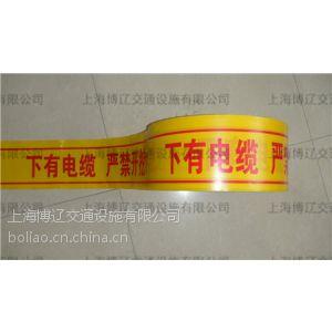 供应四川燃气警示带哪里买 上海博辽交通供应燃气警示带