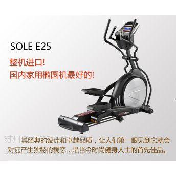 苏州跑步机健身器材SOLE/速尔总代理实体店供应椭圆机E25