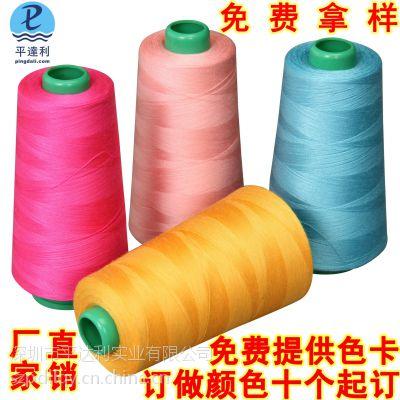生产供应402涤纶线 缝纫线高速涤纶拷边线 绗缝线 品质保证