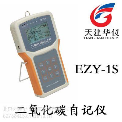 供应天建华仪EZY-1S二氧化碳自记仪CO2浓度测量仪