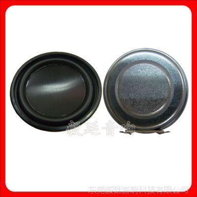 40mm蓝牙音响喇叭 铁盆架PU边铝盆4欧3W内磁全频扬声器