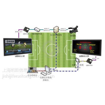 足球比赛计时记分/计分软件/比赛打分系统/比赛打分器/裁判软件