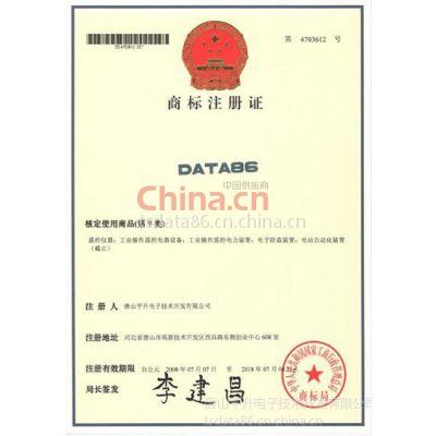 DATA86-注册商标