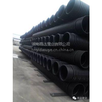HDPE双壁波纹管 PE波纹管 现货充足 价格优惠 湖南易达塑业