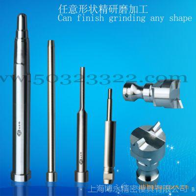 上海永佳模具供应  模具配件  A冲 T冲 三级冲头 各种款式冲头