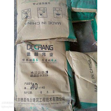水泥基渗透结晶防水涂料 渗透结晶型水泥基防水粉末