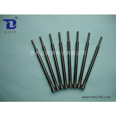 天仕德专业生产精密非标无锥度型芯入子 头部成型镶针镶件 压铸模多阶顶杆