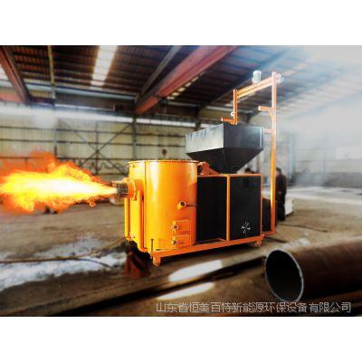 山东恒美百特生物质颗粒燃烧设备 30万大卡 可办分期付款