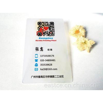 供应透明PVC名片 塑胶名片 圆角名片 撕不烂的名片 广东包邮免设计费