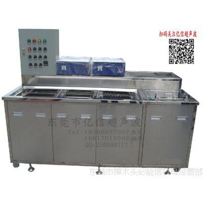 直销亿信深圳、广州、东莞多槽式超声波清洗机,送货上门,承接定制