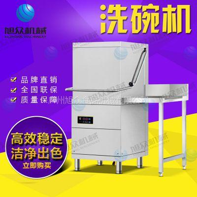 旭众食堂专用洗碗机 新款洗碗机厂家直销